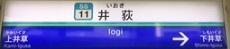 seibushinjuku11.JPG