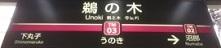 tamagawa03.JPG