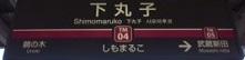 tamagawa04.JPG