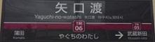 tamagawa06.JPG