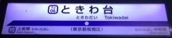 tojo06.JPG