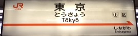 tokaidoshinkansen01.JPG