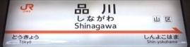 tokaidoshinkansen02.JPG
