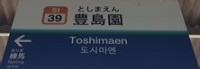 toshima39.JPG