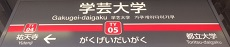 toyoko05.JPG