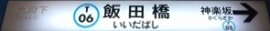 tozai06.JPG