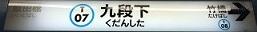 tozai07.jpg
