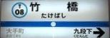 tozai08.jpg