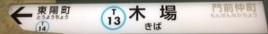 tozai13.JPG