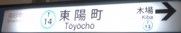 tozai14.JPG