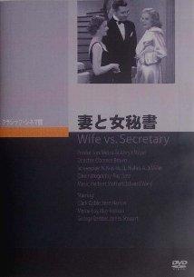 妻と女秘書」:のんびり。:So-n...