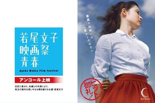 wakaoayako201512261-af660.jpg