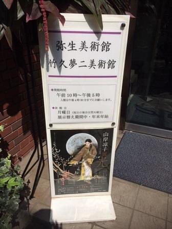 yamagishi2.JPG