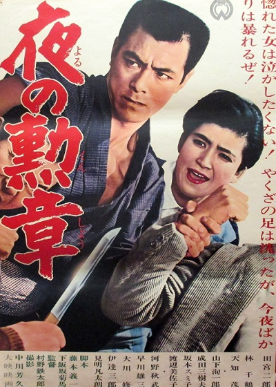 yorunokunsho.jpg