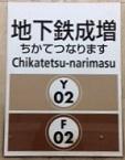 yurakucho02.JPG