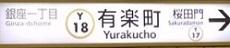 yurakucho18.JPG