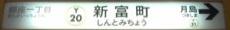 yurakucho20.JPG