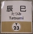 yurakucho23.JPG